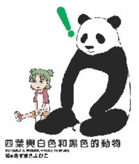 四葉妹妹繪本 四葉與白色和黑色的動物