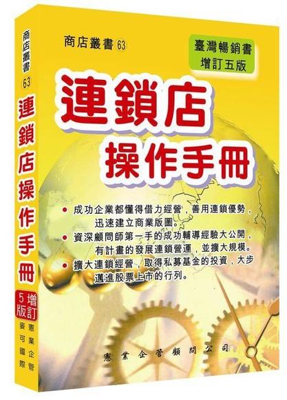 連鎖店操作手冊(增訂5版)