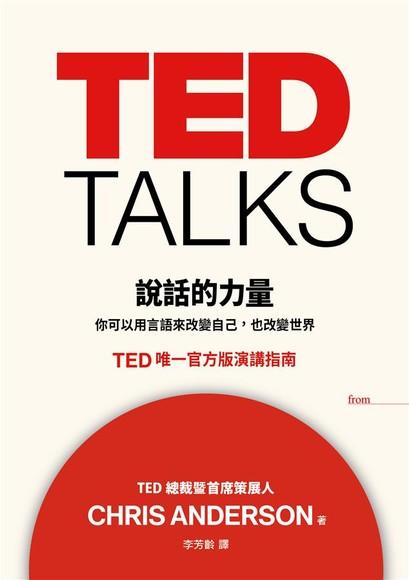 TED TALKS 說話的力量:你可以用言語來改變自己,也改變世界‧TED唯一官方版演講指南