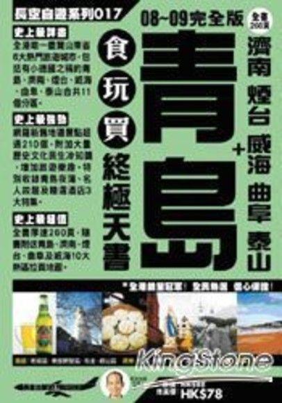 青島+濟南 煙台 威海 曲阜 泰山