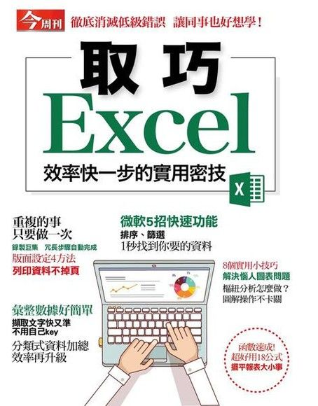 取巧Excel
