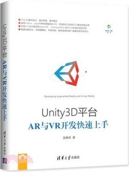 Unity3D平台AR與VR開發快速上手