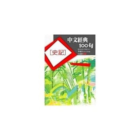 中文經典100句─史記