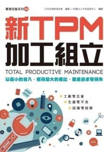 新TPM加工組立