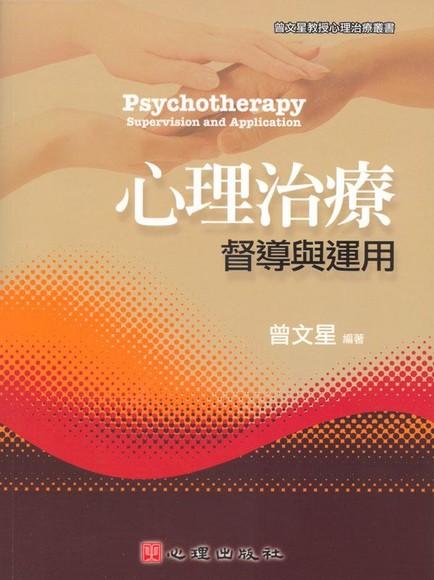 心理治療-督導與運用