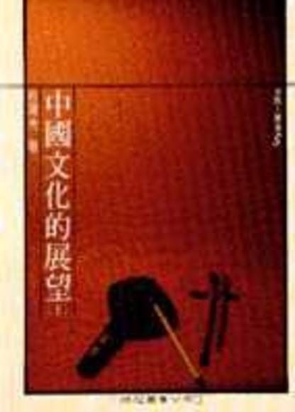 中國文化的展望