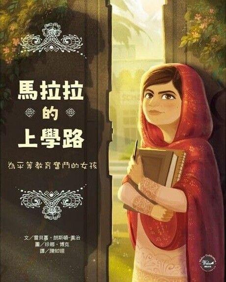 馬拉拉的上學路:為平等教育奮鬥的女孩(歷史現場繪本5,全新二版)