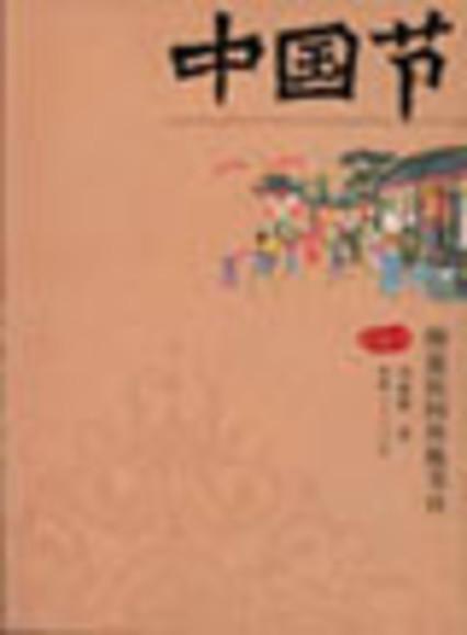 中国节 图说民间传统节日
