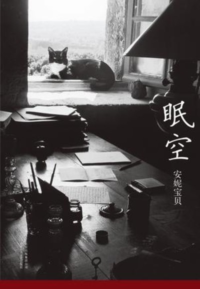 安妮寶貝作品:眠空(簡體書)(精裝)