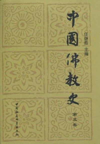 中国佛教史(第3卷)