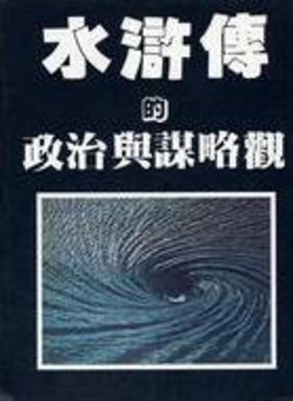 水滸傳的政治與謀略觀