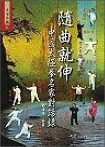 隨曲就伸:中國太極拳名家對話錄