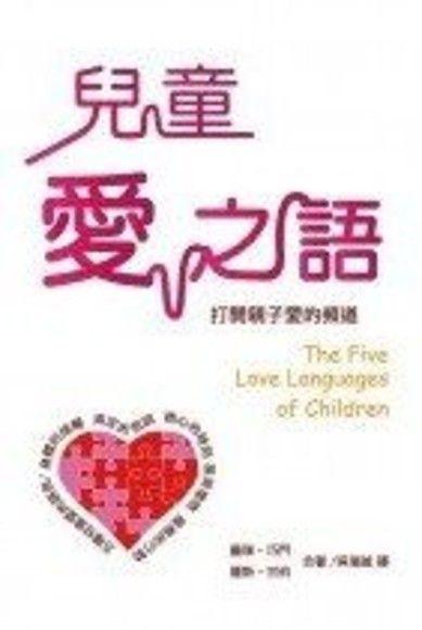 兒童愛之語:打開親子愛的頻道