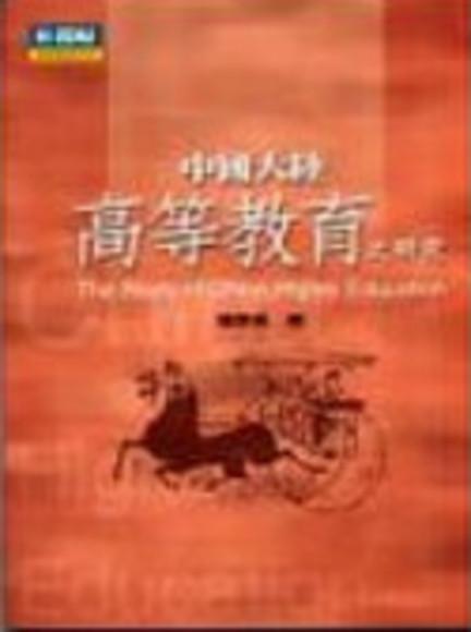 中國大陸高等教育之研究