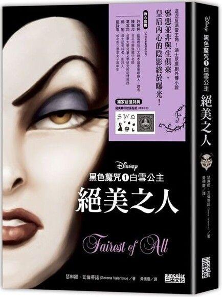 黑色魔咒(1)白雪公主:絕美之人