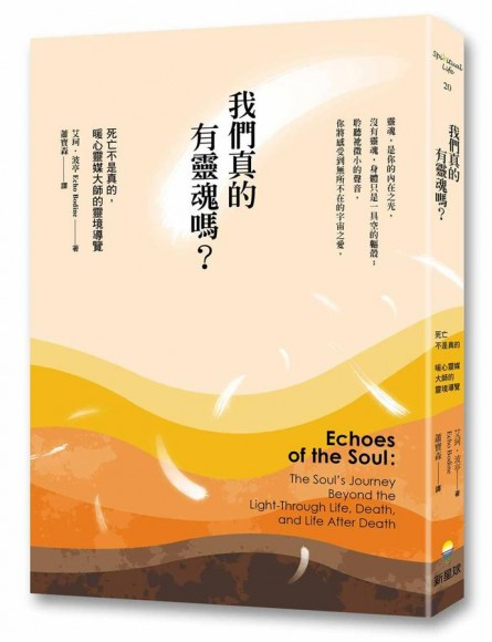 我們真的有靈魂嗎?死亡不是真的,暖心靈媒大師的靈境導覽