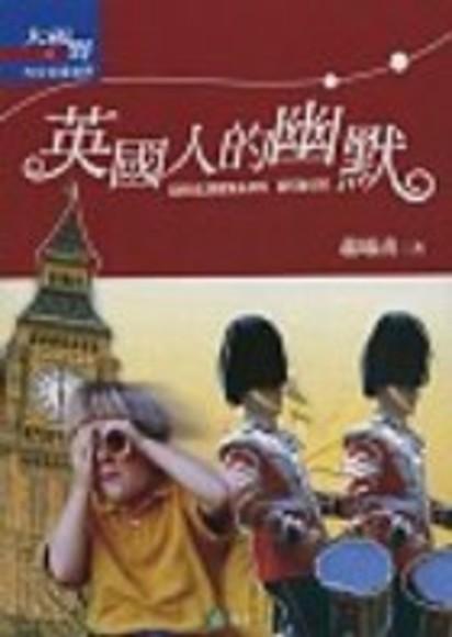 英國人的幽默