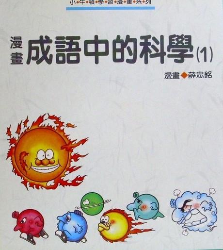 漫畫成語中的科學(1)