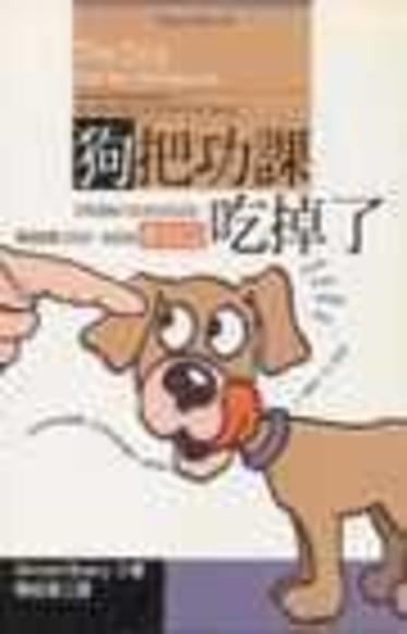 狗把功課吃掉了
