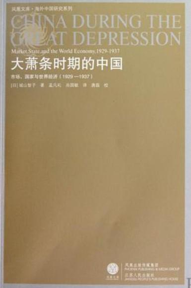 大萧条时期的中国