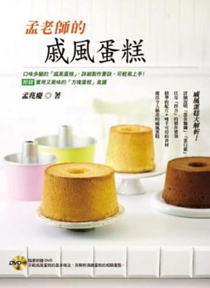 孟老師的戚風蛋糕 (附DVD)
