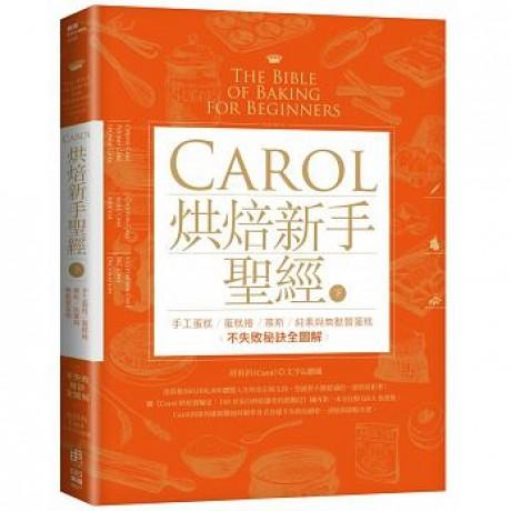 Carol烘焙新手聖經(下)手工蛋糕、蛋糕捲、慕斯、純素與無麩質蛋糕不失敗秘訣全圖解