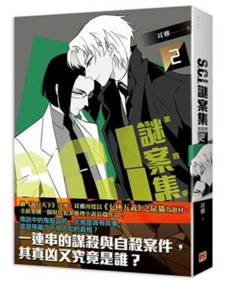 S.C.I.謎案集 第四季 2