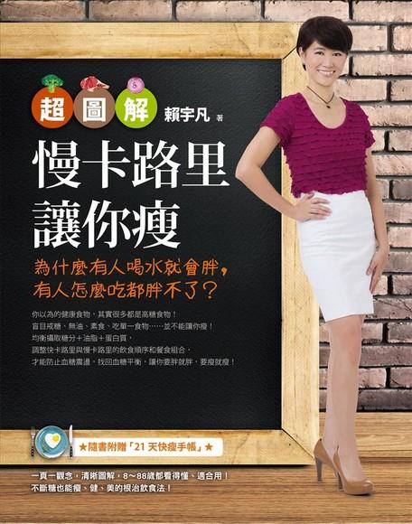超圖解慢卡路里讓你瘦: 為什麼有人喝水就會胖, 有人怎麼吃都胖不了?