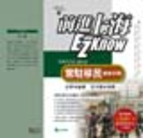 前進上海EZ Know: 常駐移民隨身手冊(平裝附光碟片)