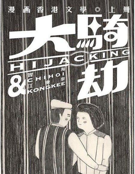 大騎劫:漫畫香港文學 上