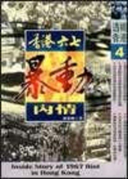 香港六七暴動內情