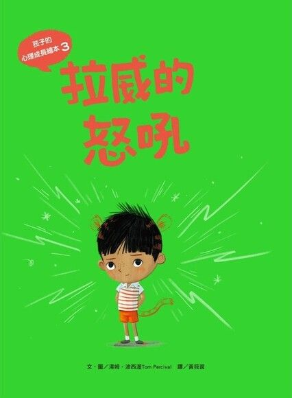 孩子的心理成長繪本3:拉威的怒吼