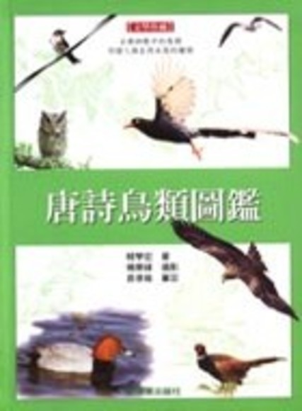 唐詩鳥類圖鑑(精裝)(精裝)