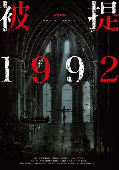 被提1992