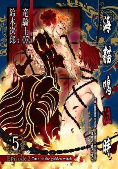 海貓鳴泣時 Episode2:Turn of the golden witch~ 5完