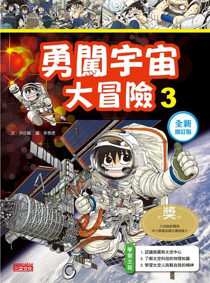 勇闖宇宙大冒險3(全新增訂版)