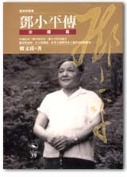 鄧小平傳(下)