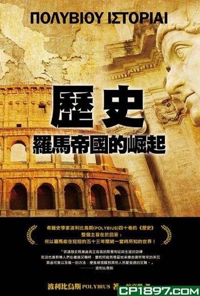 歷史.羅馬帝國的崛起