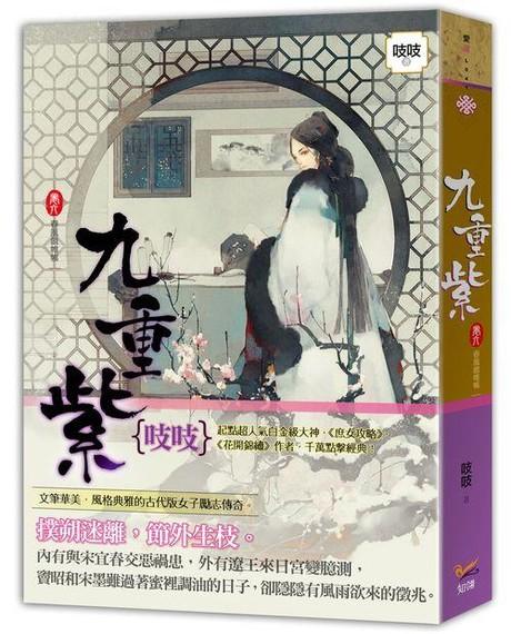 九重紫(卷六)春風戲帷帳