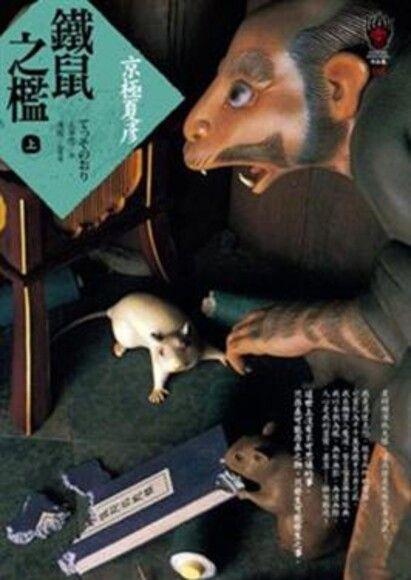 鐵鼠之檻(上)