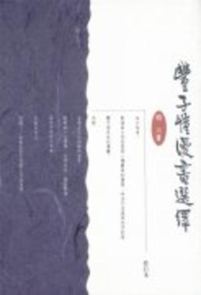 豐子愷漫畫選繹 (修訂版)
