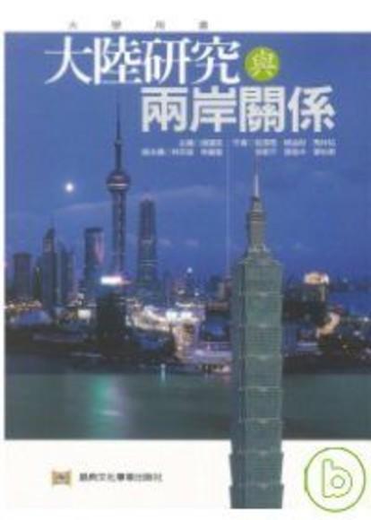 大陸研究與兩岸關係(新版)