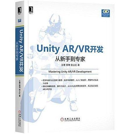 Unity AR/VR開發