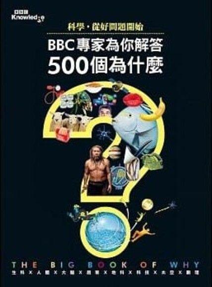 科學,從好問題開始:BBC專家為你解答500個為什麼