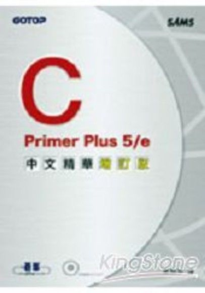 C Primer Plus 5/e 中文精華版