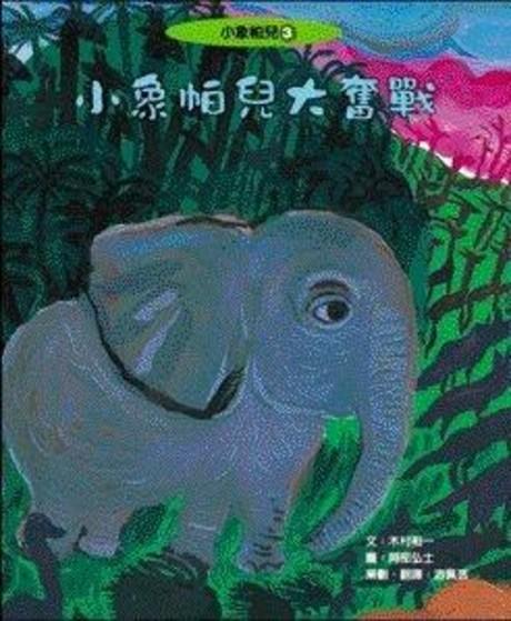 小象帕兒大奮戰(精裝)