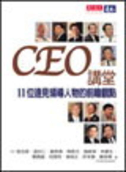 CEO講堂