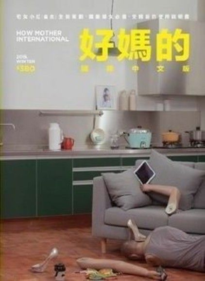 好媽的國際中文版: 宅女小紅的全方位教夫養子聖經