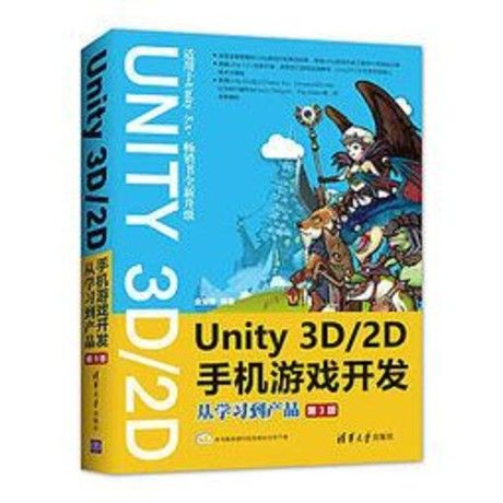 Unity 3D\2D手機遊戲開發