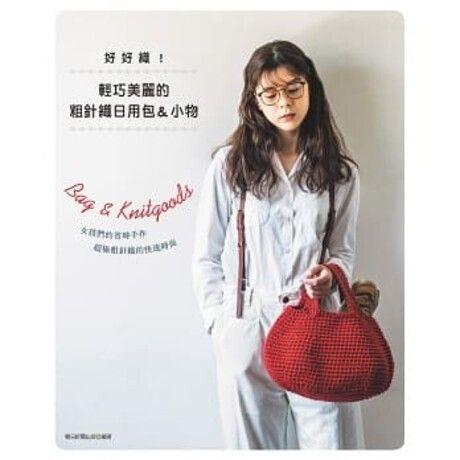好好織!輕巧美麗的粗針織日用包&小物